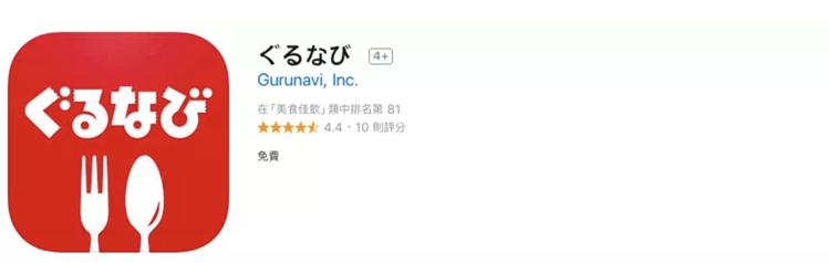 國外訂餐廳可使用「ぐるなび」輕鬆搞定。圖/取自App Store