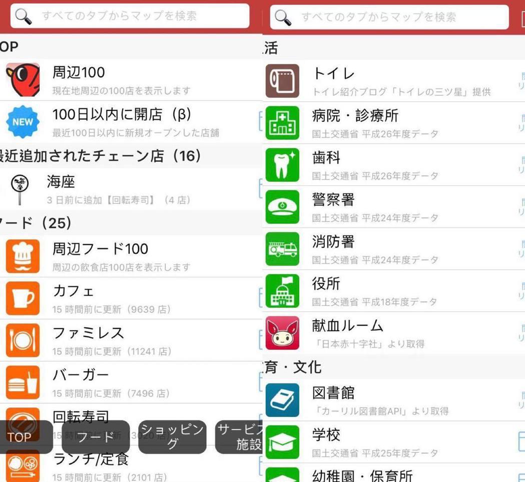 出國找餐廳訂位首選「口ケスマ」。圖/取自App Store