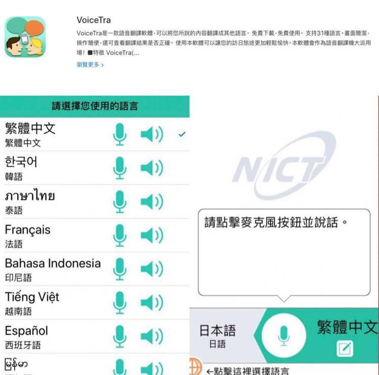 口譯神器「voicetra」讓旅遊無國界。圖/取自App Store