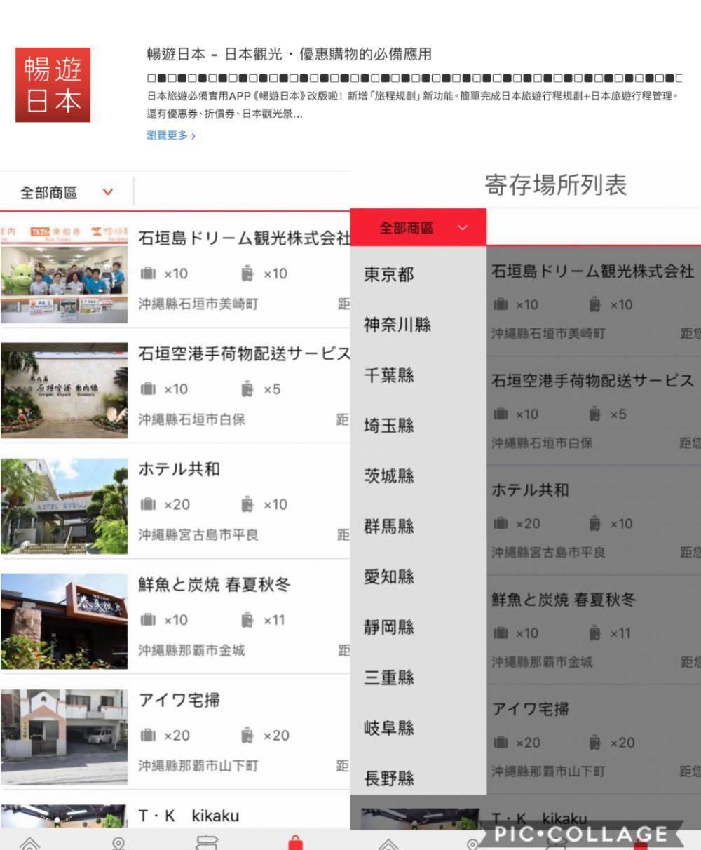 解決大包小包困擾,「暢遊日本」找尋置物櫃真便利。圖/取自App Store