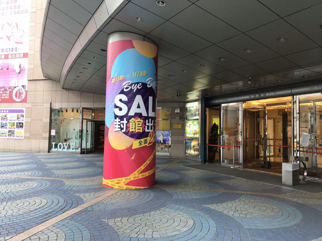 京華城正展開bye bye Sale(封館拍賣),11月30日將是最後一天的營業...