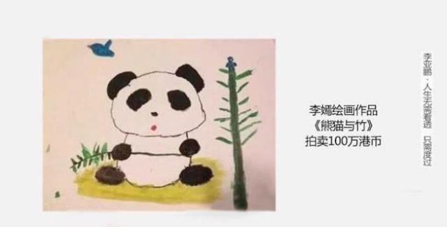 李嫣的畫作。圖/擷自微博