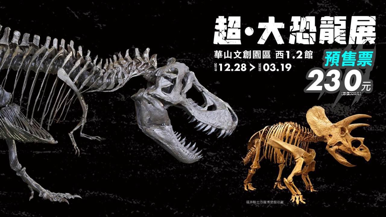 「超.大恐龍展」12月28日重磅登台,11月1日起預售票230元開賣。圖/聯合數...