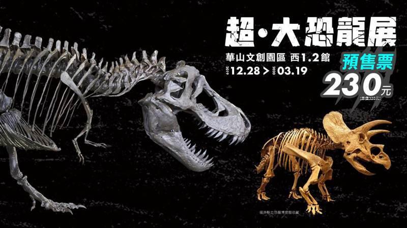 「超.大恐龍展」12月28日重磅登台,11月1日起預售票230元開賣。圖/聯合數位文創提供