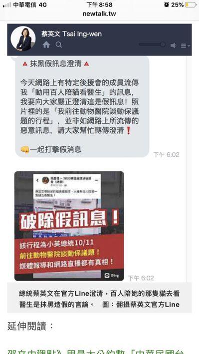蔡英文總統在line與臉書有小編隨時澄清假訊息。圖/取自蔡英文總統line