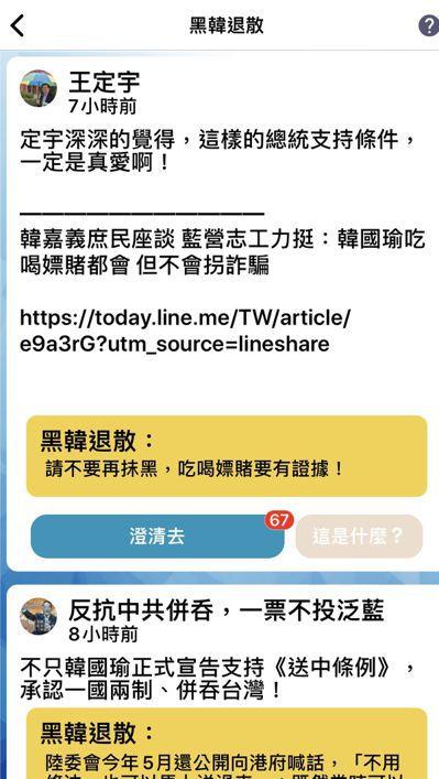 「一支穿雲箭」最大功能是澄清假新聞,並上黑韓頁面留言澄清。圖/取自「一支穿雲箭」