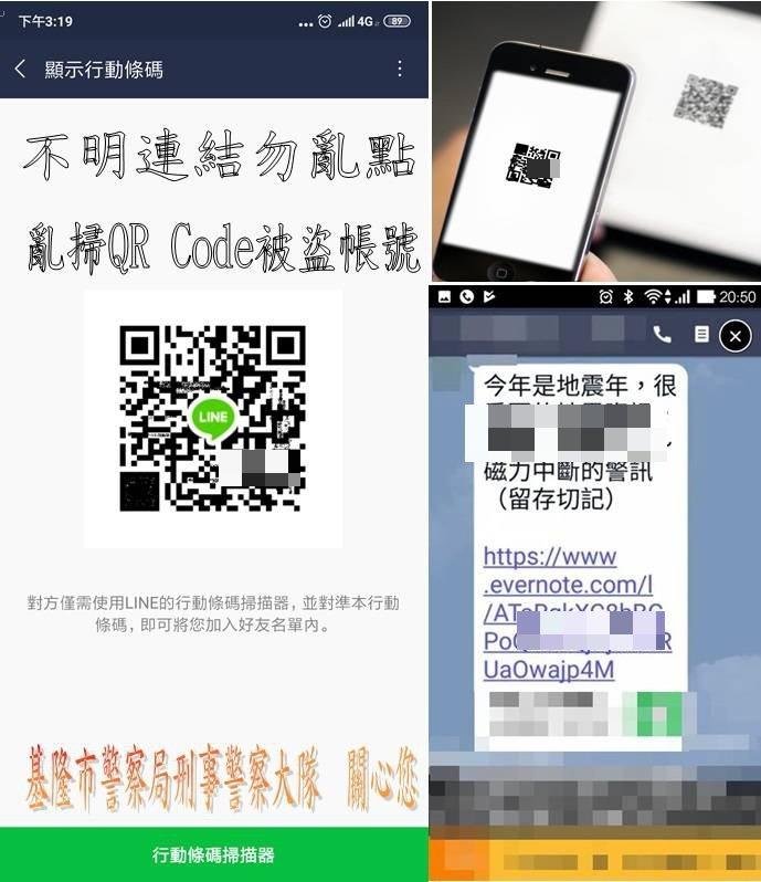 警方提醒如果發現有聳動標題、好康相送、免費貼圖等,要點擊不明的QR Code才能...