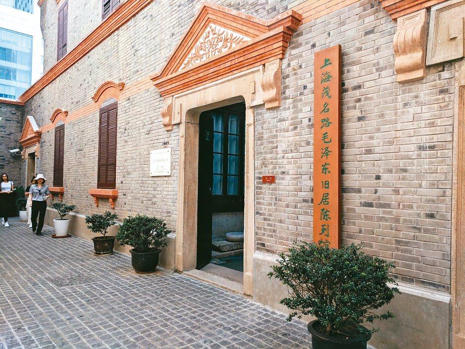 1924年毛澤東在上海居住的故居,如今改建成博物館。圖/陳昭妤