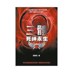 大陸作家劉慈欣轟動一時的科幻小說《三體》,是首位獲得雨果獎長篇科幻小說獎肯定的華...