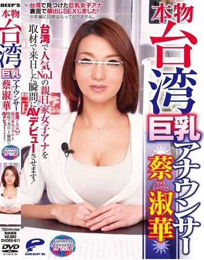 引發台灣電視台不爽的蔡淑華。