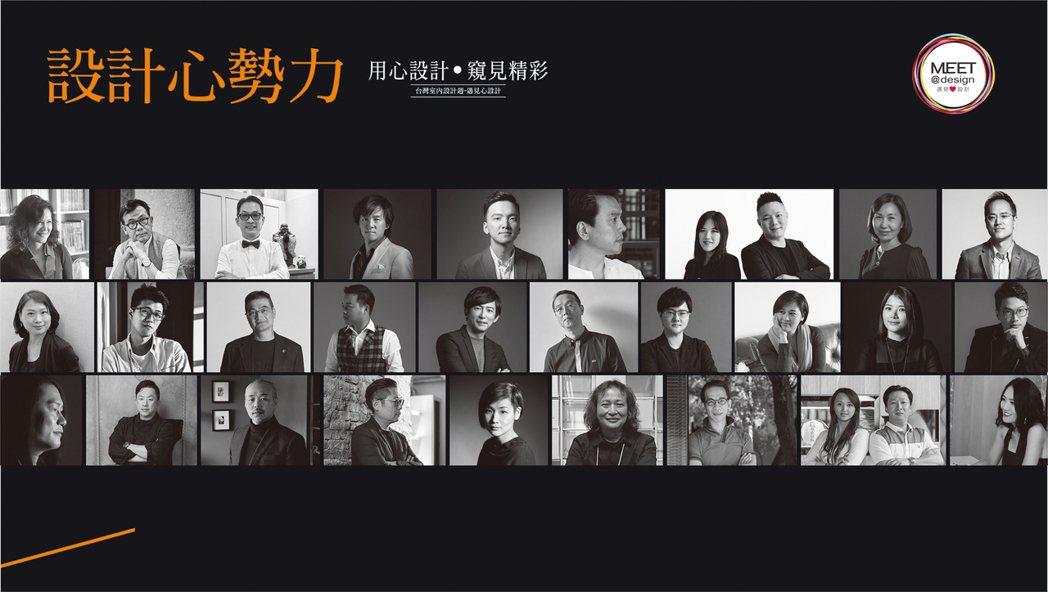 兩岸三地設計師及藝術家 台灣室內設計專技協會/提供