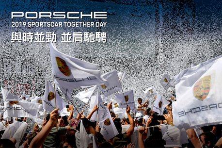 大人、小孩皆熱血!2019 Porsche Sportscar Together Day即將登場