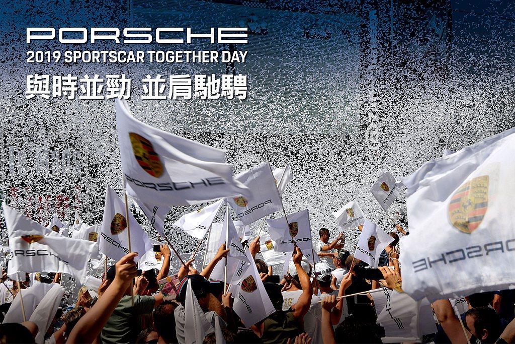 Porsche Sportscar Together Day將於11月16日及1...