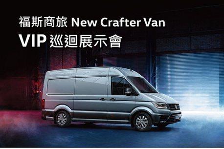 中軸高頂、長軸高頂全到齊!福斯商旅Crafter Van VIP巡迴展示會啟動