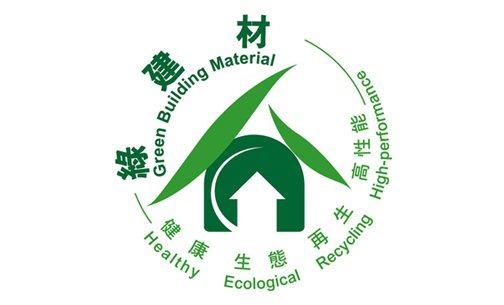 綠建材標章制度,即是以建材生命週期為主軸分為「健康、生態、高性能、再生」四大分類...