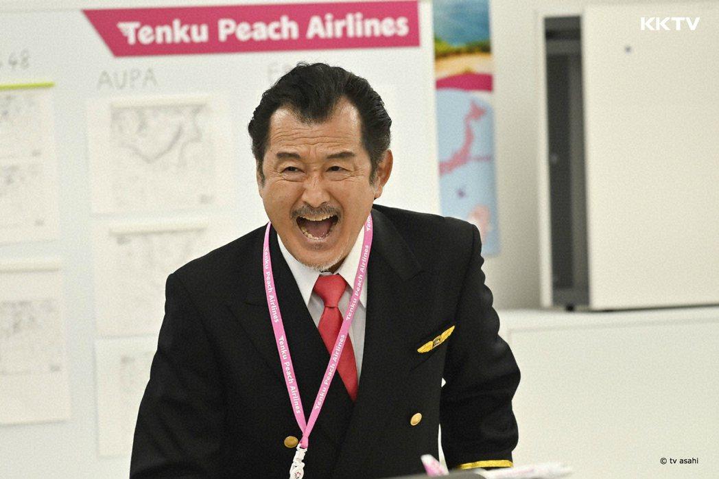 吉田鋼太郎在劇中飾演機長。圖/KKTV提供