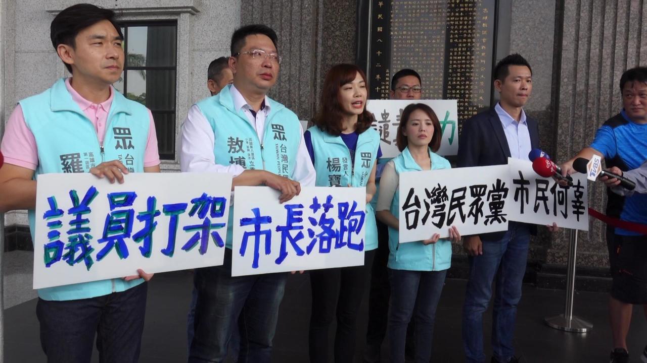 高雄市議會昨天將明年度地方總預算案交付審查時,藍綠發生流血衝突,4位台灣民眾黨高...