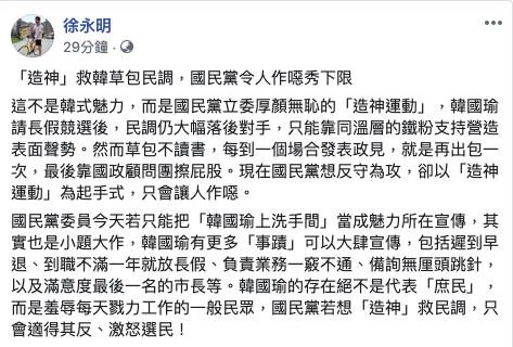 圖/擷取自徐永明臉書
