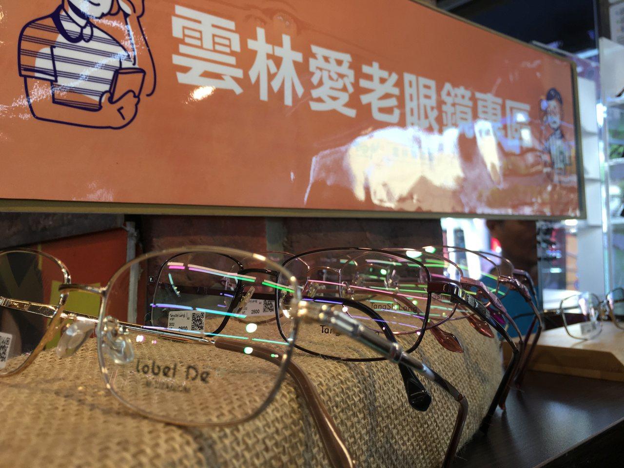 雲林縣9月獲贈一萬副愛老眼鏡,凡設籍雲林縣且年滿65歲以上的長者均可配戴,原預計...