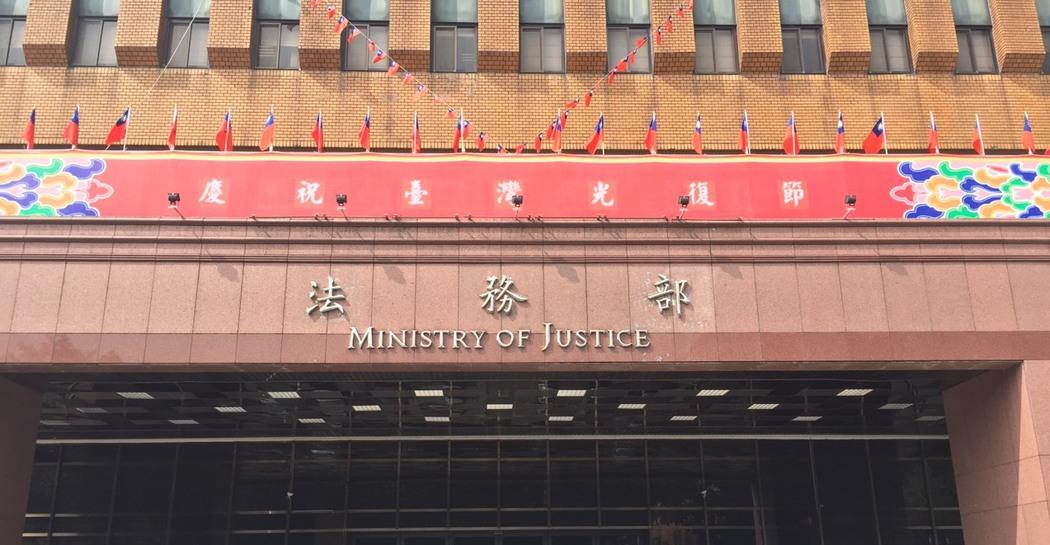 圖為法務部。記者王聖藜/攝影