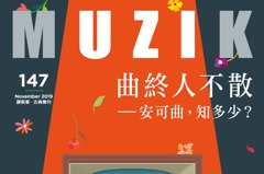 震撼!全台唯一古典音樂雜誌MUZIK明年初停刊