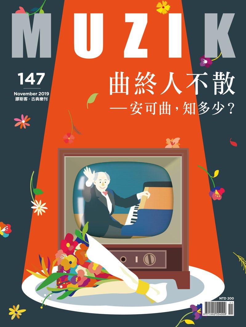 全台唯一古典音樂專業雜誌《MUZIK 古典樂刊》今宣布將於明年初停刊。圖/MUZIK提供