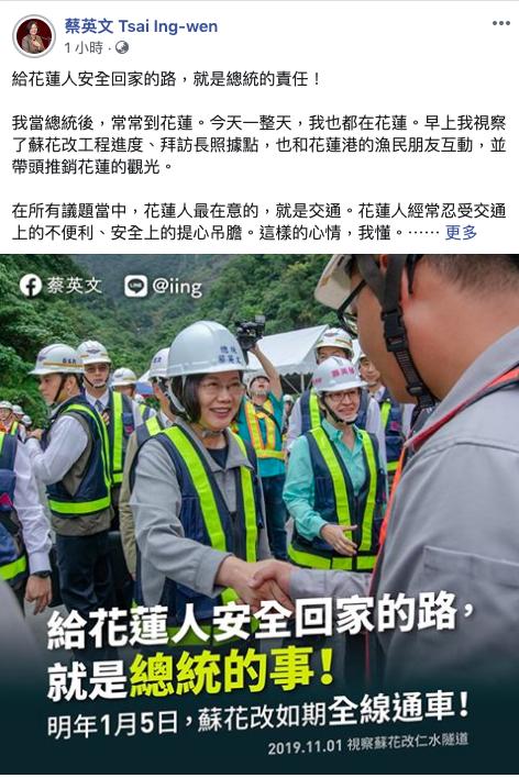 蘇花改工程接近尾聲,蔡英文總統上午到仁水隧道口視察工程進度,稍早也透過臉書表示,...
