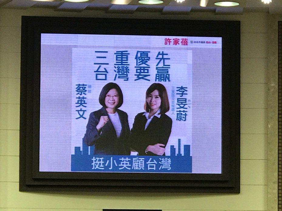 網路流傳民眾黨參選人李旻蔚和蔡英文總統的文宣合照。記者楊正海/攝影