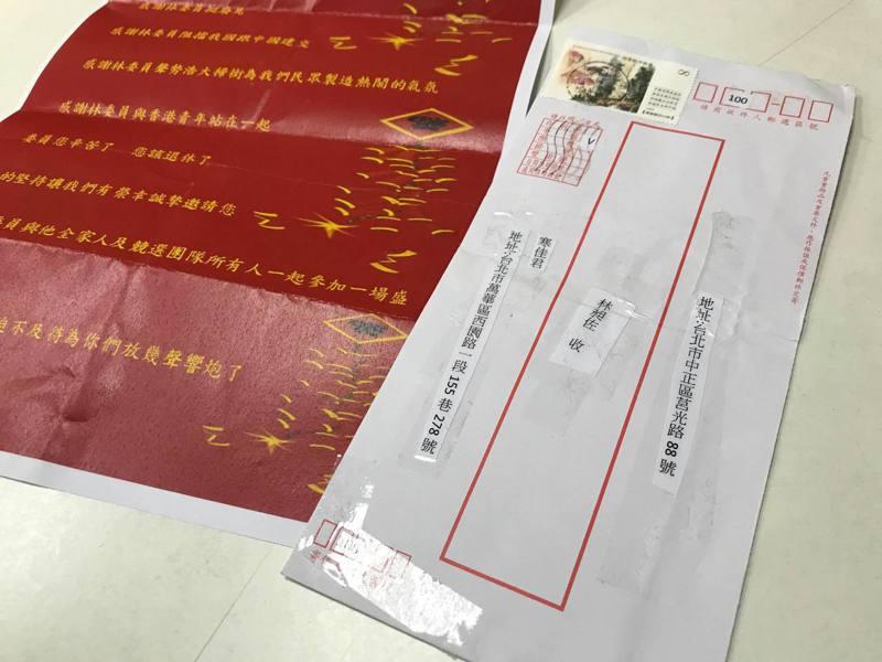 立委林昶佐地方服務處今天上午10時許接獲1封信件,內文提及「慶記已經迫不及待為你放幾聲響炮」。圖/林昶佐國會辦公室提供