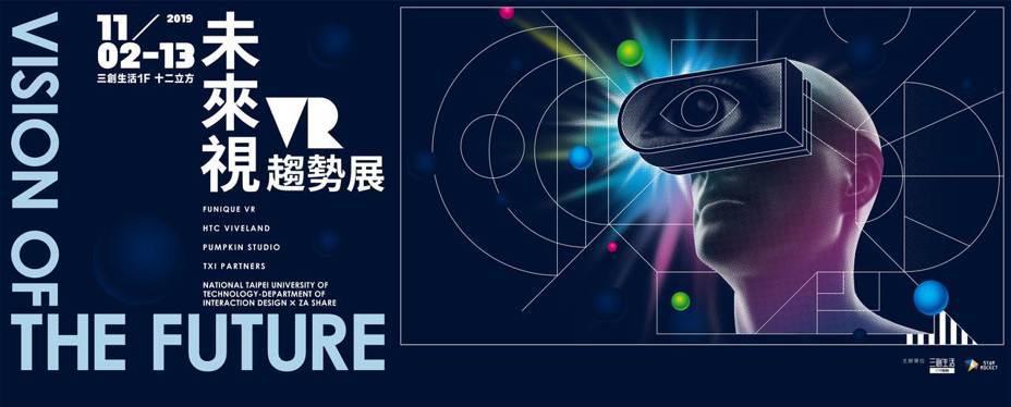 「未來視VR趨勢展」將於11月2日(六)起至11月13日(三)止,於三創生活園區展開為期12天的體驗展。圖/Star Rocket三創育成基金會提供