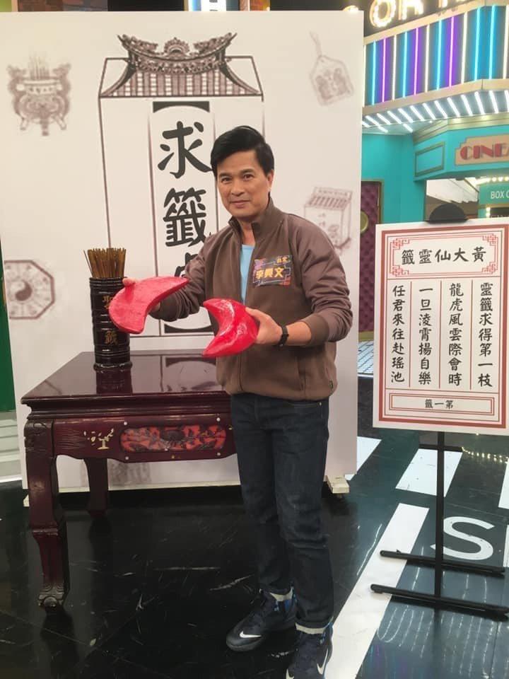 李興文的兒子遭移送法辦,關於養兒,只能擲筊了。圖/摘自臉書