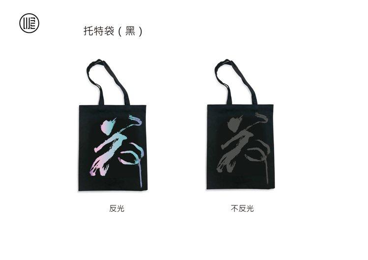 汪俐伶設計師商品-荷霧炫光托特包,1,280元,有反光設計。圖/團團文創提供
