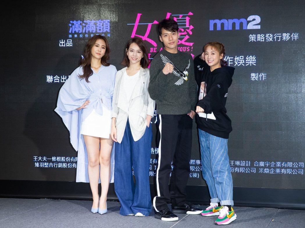 「女優,摔吧」殺青酒,黃心娣(左起)、夏于喬、張睿家以及鬼鬼。記者季相儒攝