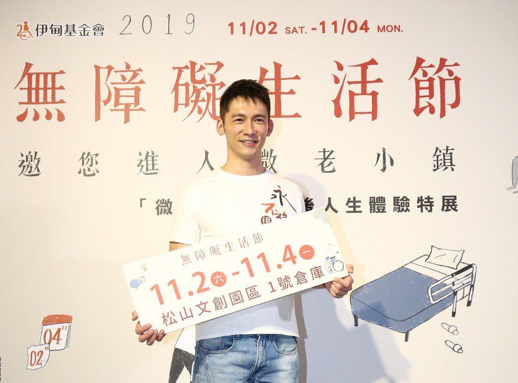 溫昇豪擔任「伊甸」無障礙生活節公益大使,邀請民眾換位思考、切身感受。圖/伊甸基金