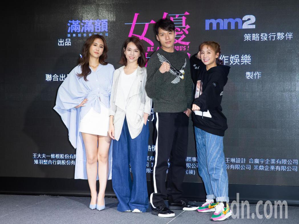 夏于喬(左二)、鬼鬼(右一)、黃心娣(左一)、張睿家(右二)今天出席電影「女優摔...
