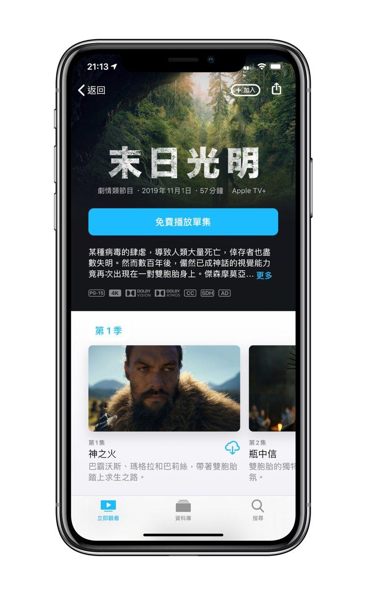 Apple TV+原創作品均具備4K高畫質、杜比全景聲等優異的影音規格,並擁有近...