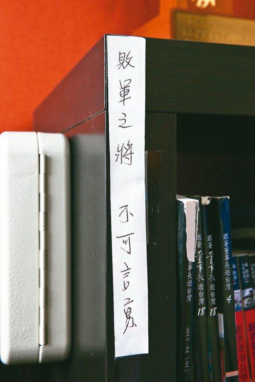 戴勝通親手寫下「敗軍之將不可言勇」當座右銘。 圖╱蘇健忠攝影
