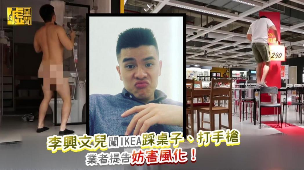 藝人李興文兒子李堉睿夜闖IKEA賣場,還做出不雅舉動。圖/翻攝自網路