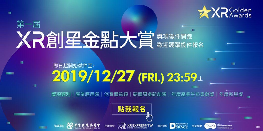 XR EXPRESS Taiwan/提供