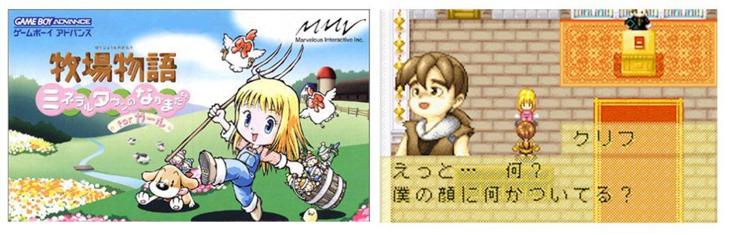 2003 年於 GBA 主機上推出的《牧場物語 礦石鎮的夥伴們》之卡帶封面與遊戲...