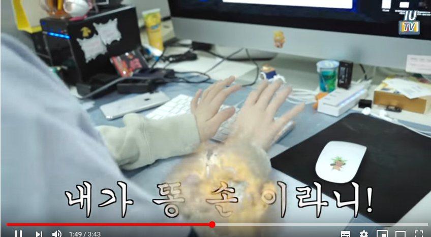 IU說自己的手是臭手。圖/擷自youtube。