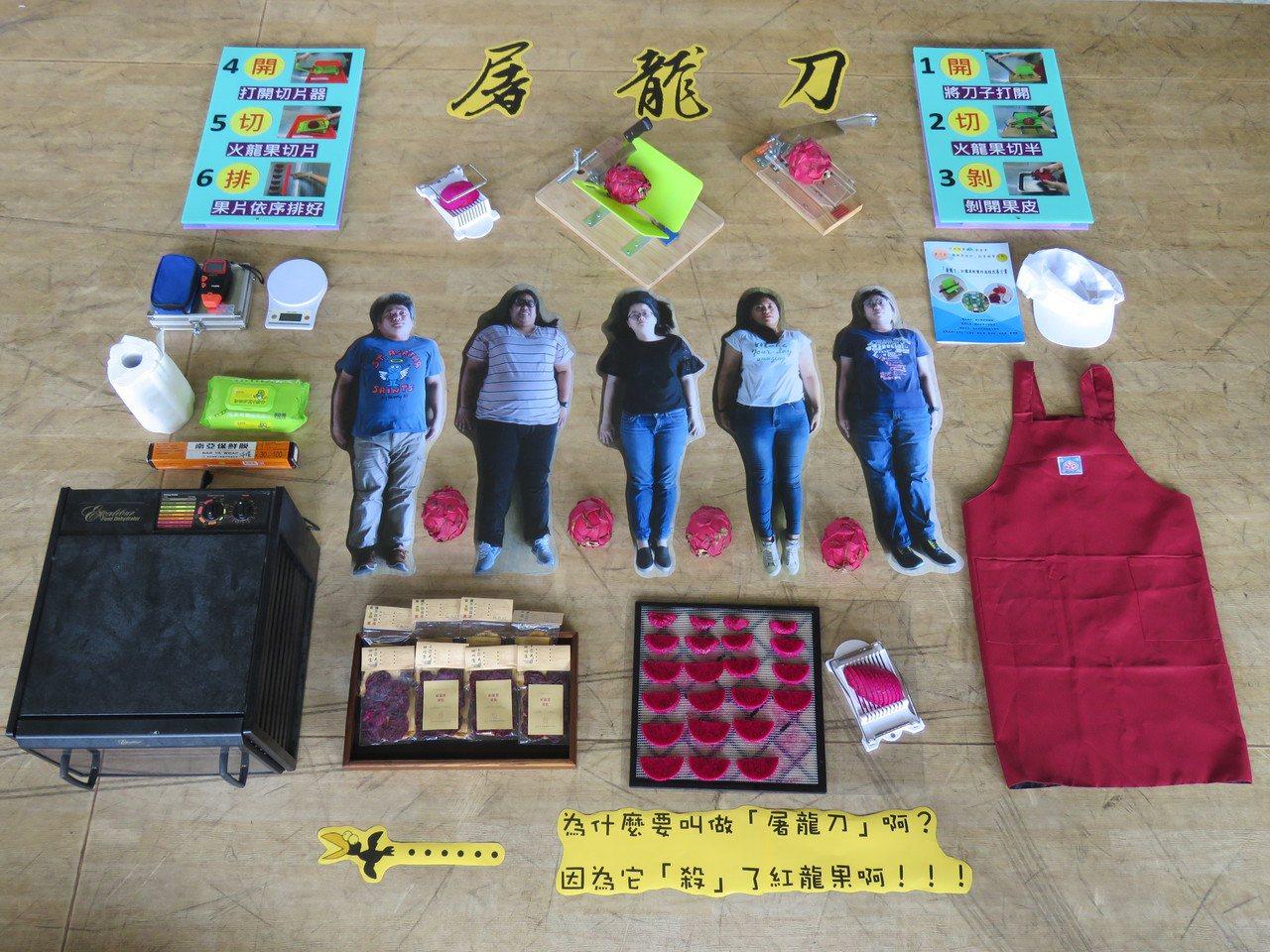 五個屏東老師研發的屠「龍」刀三式,讓農業縣的特效生更快學會處理紅龍果乾,並自製流...