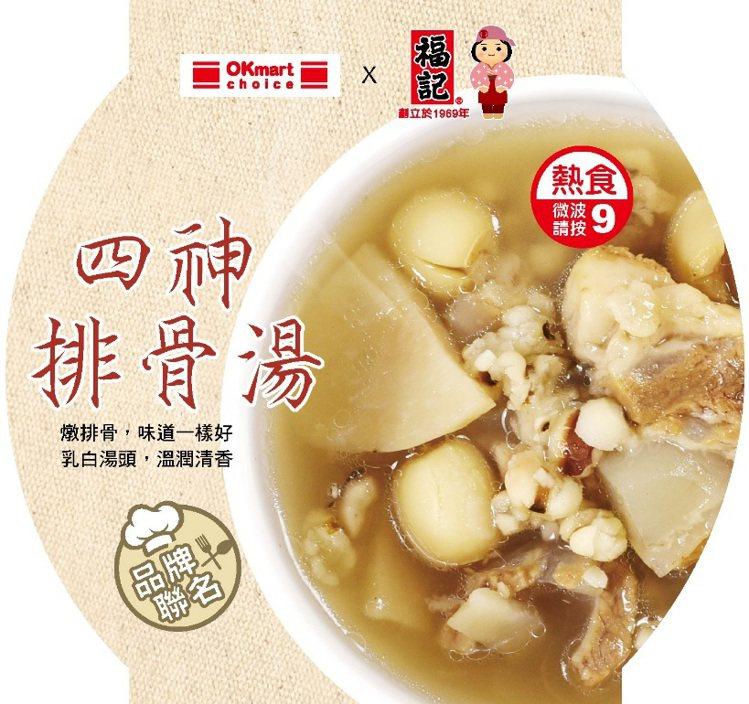 OKmart、福記聯名推出「四神排骨湯」。圖/OKmart提供