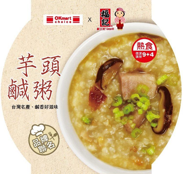 OKmart、福記聯名推出「芋頭鹹粥」。圖/OKmart提供