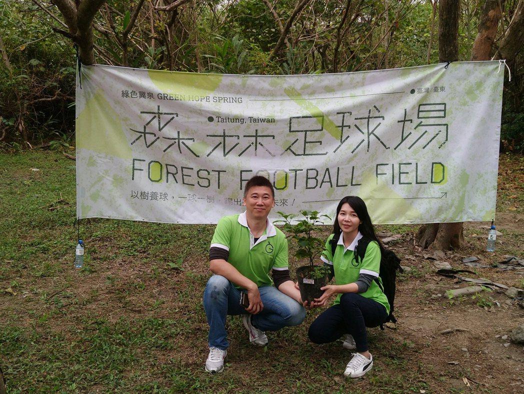 陳宇華與妻子合力實踐「以樹養球,一球一樹,保護地球」的理念。 圖/陳宇華提供