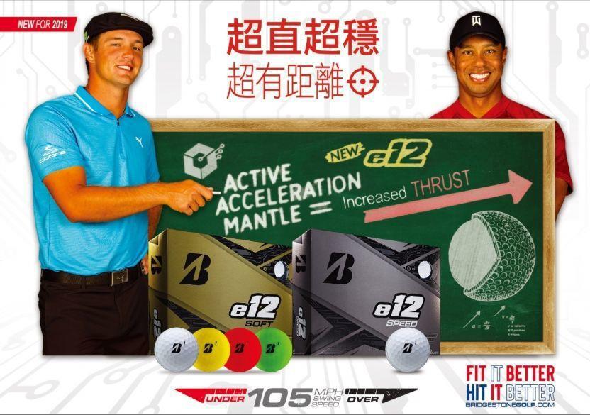 全新推出的E12 Soft/E12 Speed高爾夫球系列,是Bridgesto...