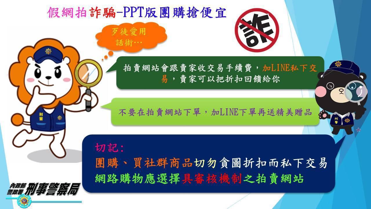 刑事局提醒民眾,小心網路團購詐騙。圖/記者廖炳棋翻攝