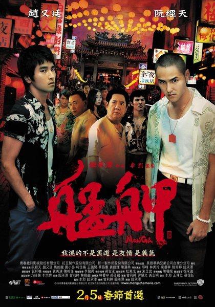 電影「艋舺」捧紅趙又廷(左)及阮經天(右)等人。本報資料照片