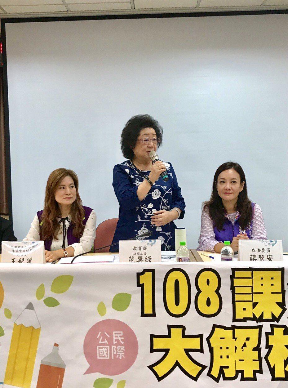 立委蔣絜安今日及昨日分別於平鎮、龍潭舉辦108年課綱座談會。圖/桃園市高中小學家長會長協會提供