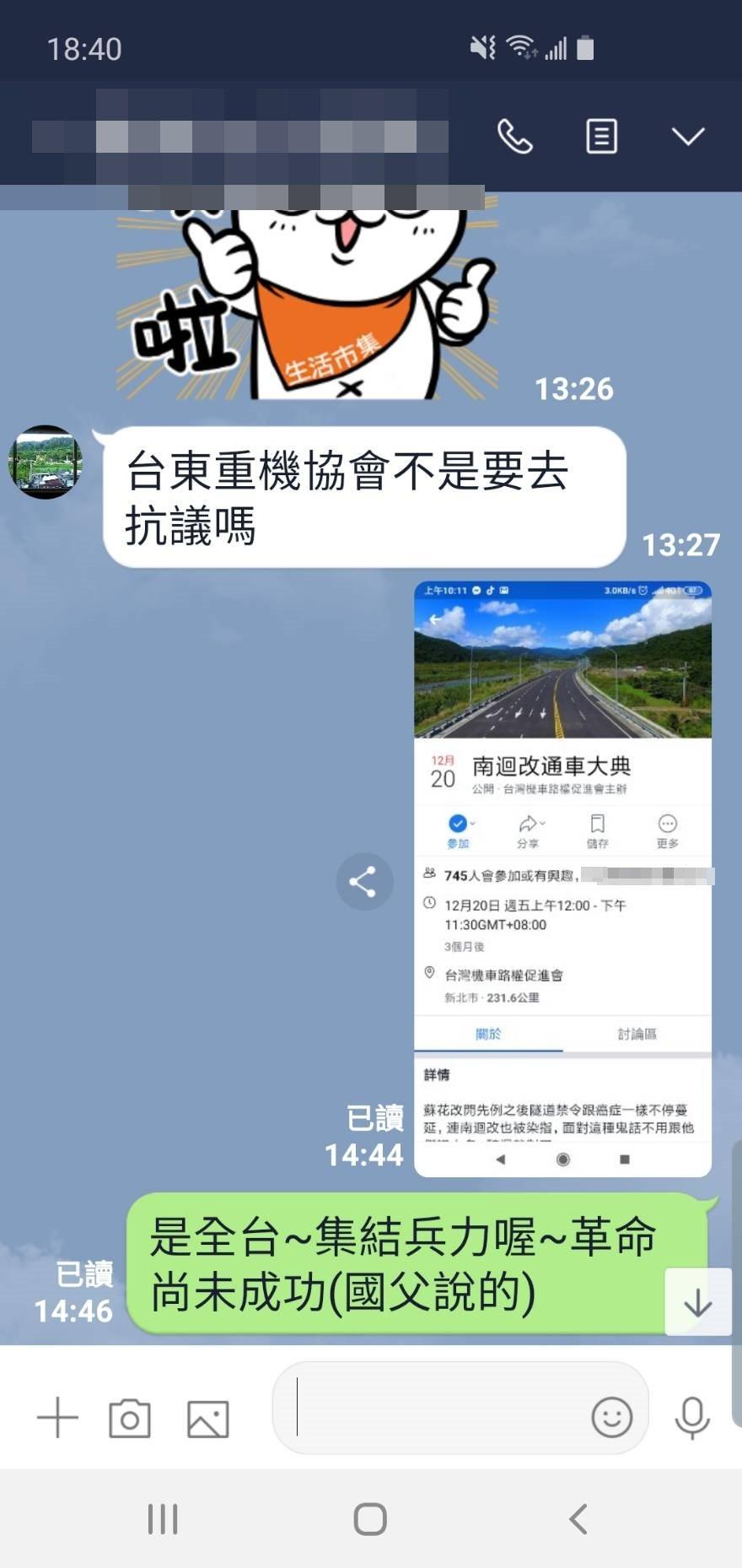 國內重機車友近來利用Line社群串聯,12月20日將辦全國性車聚活動,路過「南迴...